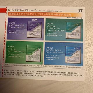 プルーム・エス専用 たばこスティック無料引換券(タバコグッズ)