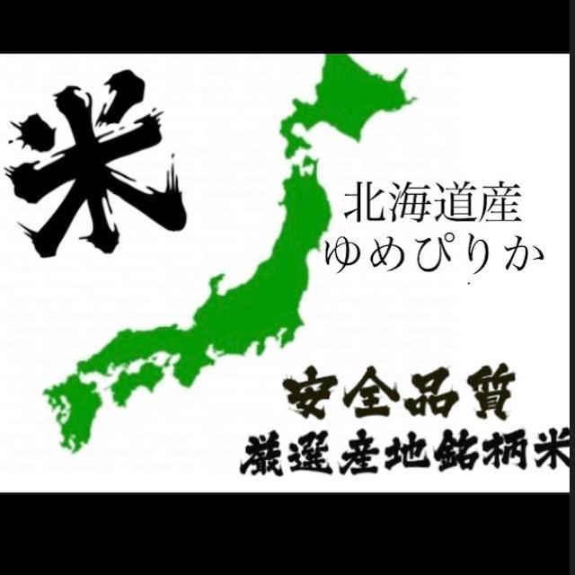 在庫出品分限り!!北海道産ゆめぴりか 30㌔ 食品/飲料/酒の食品(米/穀物)の商品写真