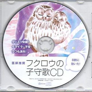 ■フクロウの子守唄CD
