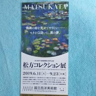 国立西洋美術館*松方コレクション展(美術館/博物館)