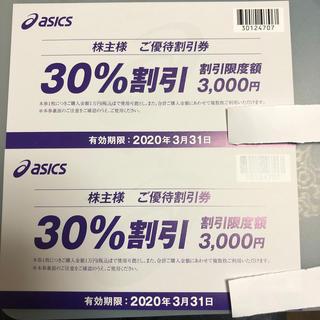 オニツカタイガー(Onitsuka Tiger)のasics アシックス 株主優待 優待 割引券(ショッピング)