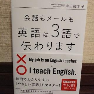 会話もメールも 英語は3語で伝わります(語学/参考書)