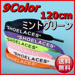 120ミントグリーン 靴ひも 靴紐 シューレース Shoelaces(その他)