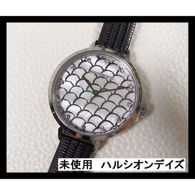 本物未使用HALCYON DAYSハルシオンデイズ腕時計 HD2019の通販 by ちことこくん|ラクマ