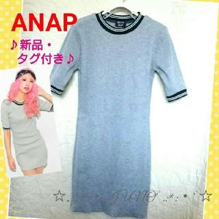 アナップ(ANAP)のラインリブOP♡ANAP アナップ Anap anap 新品 タグ付き(ミニワンピース)