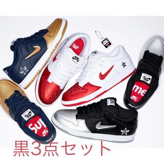 シュプリーム(Supreme)の3足セット Supreme®/Nike® SB Dunk Low ダンク(スニーカー)
