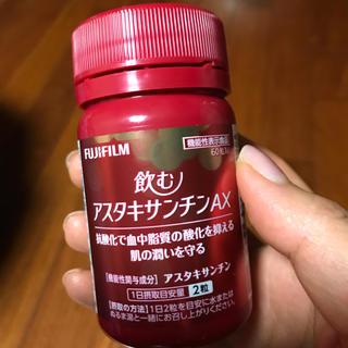 フジフイルム(富士フイルム)の飲むアスタキサンチンAX  /FUJIFILM(ビタミン)