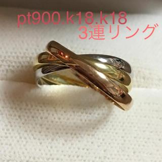 3連リング pt900.k18.k18 28000→26500(リング(指輪))