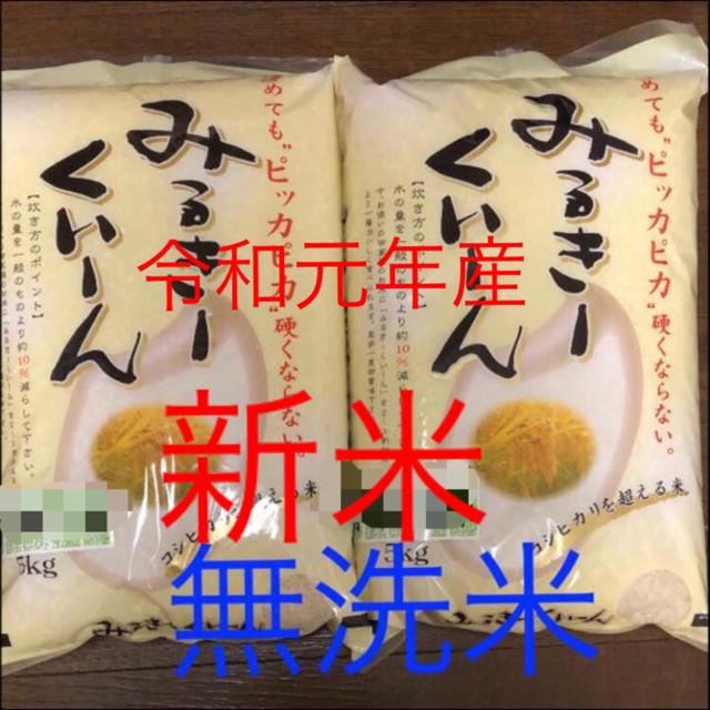 新米 ミルキークイーン 無洗米 10kG とっと様専用 食品/飲料/酒の食品(米/穀物)の商品写真