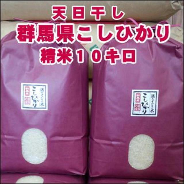 天日干し 群馬県沼田市産 コシヒカリ  10 ㎏ 食品/飲料/酒の食品(米/穀物)の商品写真