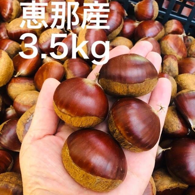 【9/13までの出品】恵那  栗 3.5kg 無農薬 食品/飲料/酒の食品(野菜)の商品写真