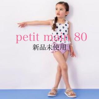 プティマイン(petit main)の新品未使用 petit main 80 ドット編み上げタンキニビキニ(水着)