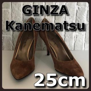 GINZA Kanematsu - GINZA Kanematsu ハイヒール パンプス ブラウン 秋色 25cm