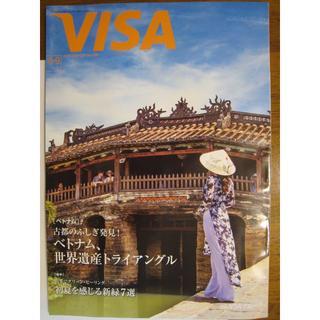 VISA 2019年8-9月号 No.538★矢口史靖、紅ゆずる、ベトナム *(ニュース/総合)