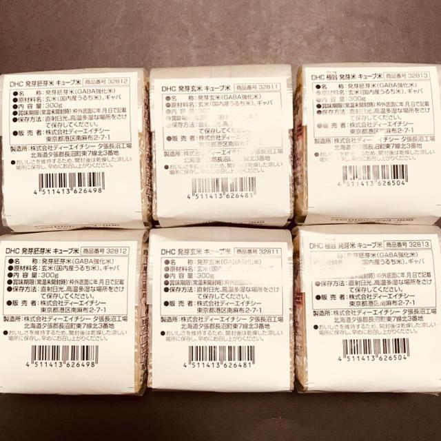DHC(ディーエイチシー)のDHCギャバ強化真空パック 長沼産100% 発芽玄米胚芽米 キューブ米 ×6 ① 食品/飲料/酒の食品(米/穀物)の商品写真