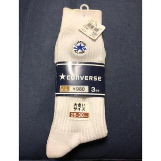 コンバース(CONVERSE)の【再値下げ】コンバース 靴下 3足組 28-30cm(ソックス)