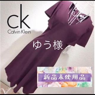 カルバンクライン(Calvin Klein)の☆新品☆ Calvin Klein カルバンクライン ワンピース ボルドー(ひざ丈ワンピース)