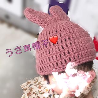 ベビー用うさ耳ニット帽(帽子)