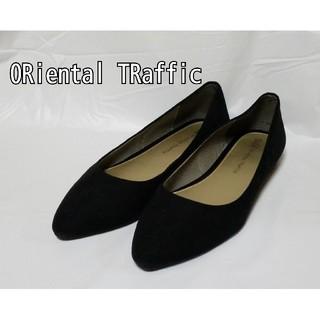 オリエンタルトラフィック(ORiental TRaffic)のオリエンタルトラフィック ポインテッドフラットパンプス 黒 25cm 美品(ハイヒール/パンプス)