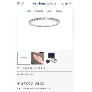 ヴァンドームアオヤマ(Vendome Aoyama)の成約済み ヴァンドーム青山 ダイヤハーフエタニティリング 11号 18k (リング(指輪))