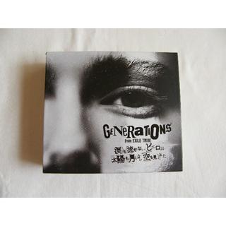 ジェネレーションズ(GENERATIONS)のGENERATIONS 涙を流せないピエロは太陽も月もない見上げた 初回限定盤(ミュージック)