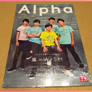 アラシ(嵐)のTV GUIDE Alpha VOL.23(アート/エンタメ/ホビー)