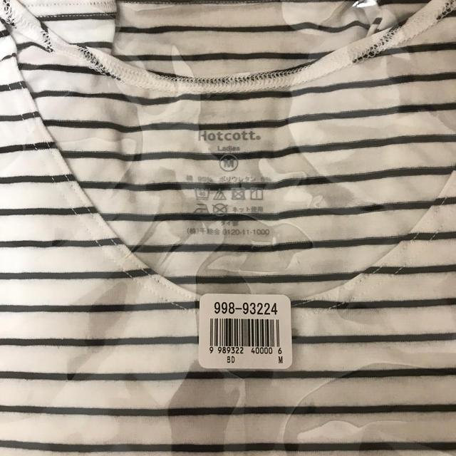 ベルメゾン(ベルメゾン)のホットコット M レディースの下着/アンダーウェア(アンダーシャツ/防寒インナー)の商品写真