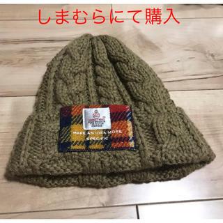 シマムラ(しまむら)のニット帽   ハリスツィード(その他)
