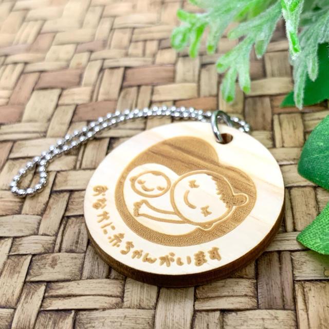 【ヒノキ使用】送料無料 マタニティマークキーホルダー 両面彫り ハンドメイドのキッズ/ベビー(マタニティ)の商品写真