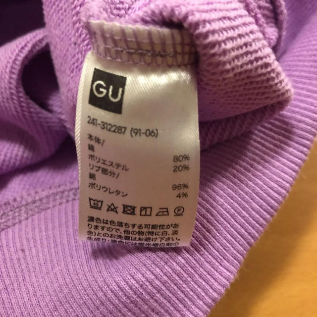 GU(ジーユー)のGU 新品未使用 スウェット トレーナー レディースのトップス(トレーナー/スウェット)の商品写真