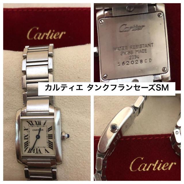 Cartier - お値下げ カルティエ タンクフランセーズSM  レディースの通販 by Sylvie's shop|カルティエならラクマ