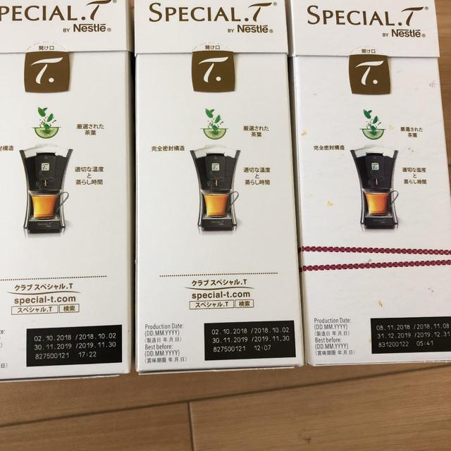Nestle(ネスレ)のネスレ  スペシャルT 食品/飲料/酒の飲料(茶)の商品写真