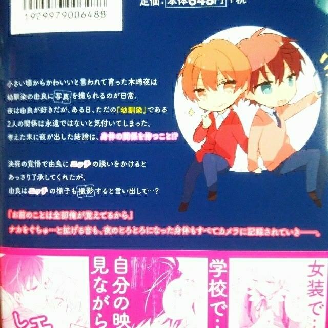 ☆新品購入・未読☆ *BL砂 コミック「君のすべてを記録したい」 エンタメ/ホビーの漫画(ボーイズラブ(BL))の商品写真