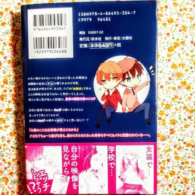 ◆送込・新品購入未読&1読◆ *BLコミック「砂先生2冊セット」* エンタメ/ホビーの漫画(ボーイズラブ(BL))の商品写真