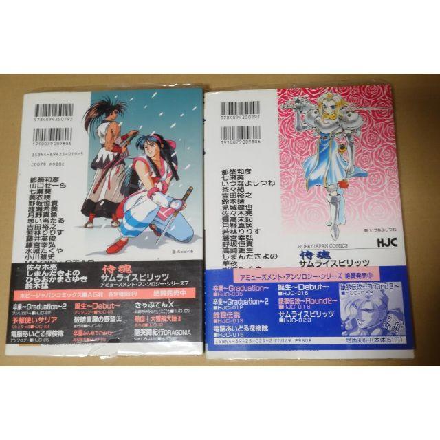 ホビージャパン 侍魂 サムライスピリッツ アンソロジー 1、2 エンタメ/ホビーの漫画(全巻セット)の商品写真