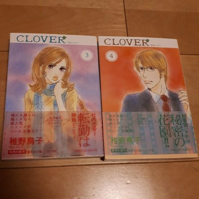 クローバー(3)(4) 2冊セット エンタメ/ホビーの漫画(その他)の商品写真