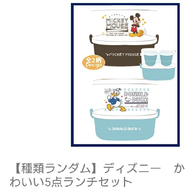 Disney(ディズニー)のディズニー ランチセット インテリア/住まい/日用品のキッチン/食器(弁当用品)の商品写真