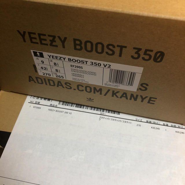 adidas(アディダス)の新品 27cm adidas YEEZY BOOST 350 V2 STATIC メンズの靴/シューズ(スニーカー)の商品写真