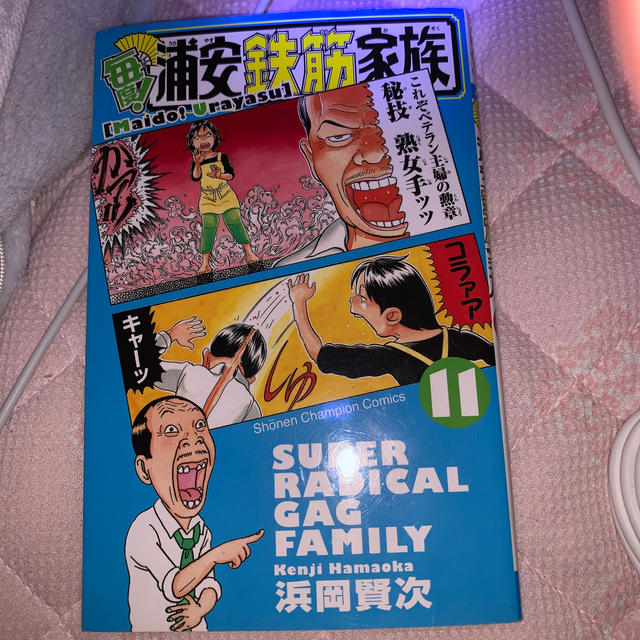 毎度!浦安鉄筋家族(11) エンタメ/ホビーの漫画(少年漫画)の商品写真