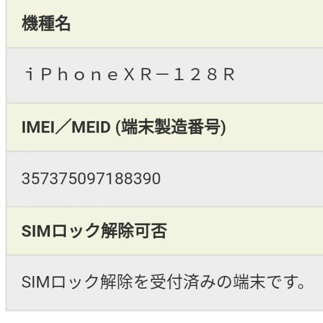 iPhone(アイフォーン)のIphone XR128 GB SIMフリーRed新品未使用 送料無料、即日発送 スマホ/家電/カメラのスマートフォン/携帯電話(スマートフォン本体)の商品写真