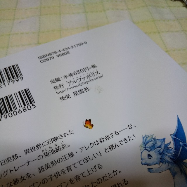 赤ちゃん竜のお世話係に任命されました(1)(2) エンタメ/ホビーの漫画(その他)の商品写真