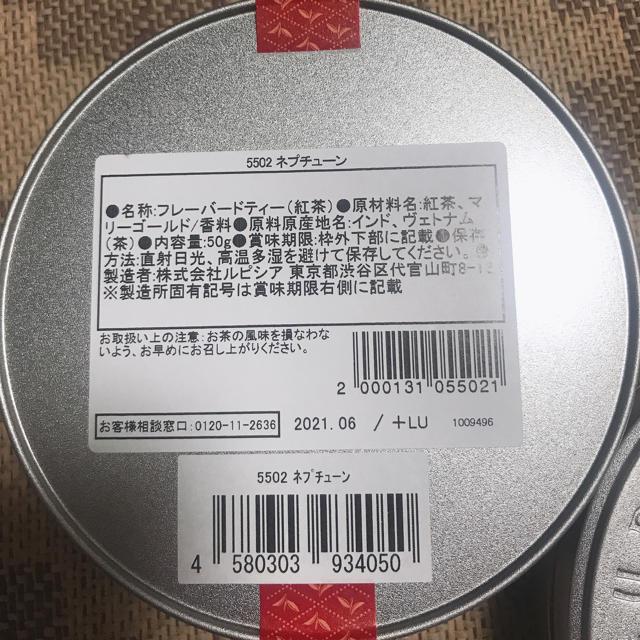 LUPICIA(ルピシア)のLUPICIA 食品/飲料/酒の飲料(茶)の商品写真