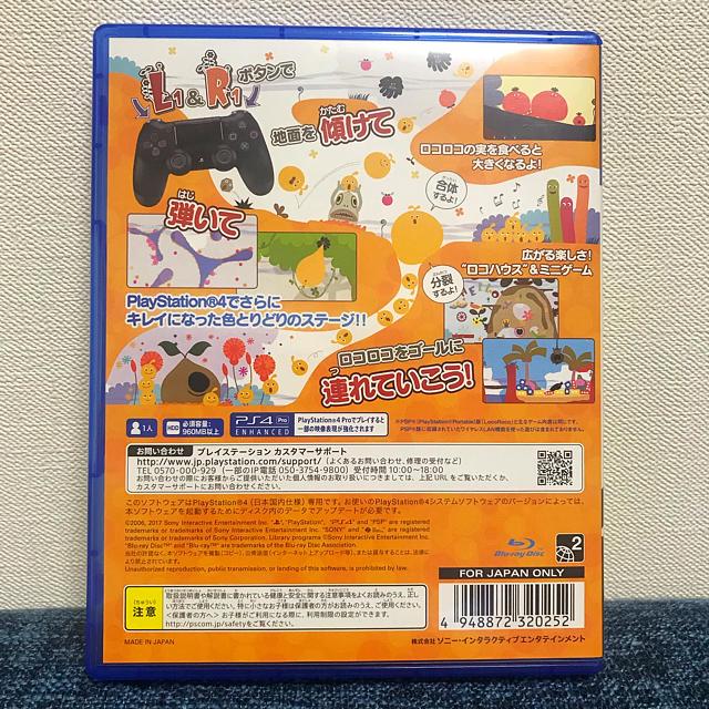 PlayStation4(プレイステーション4)のLocoRoco PS4 エンタメ/ホビーのゲームソフト/ゲーム機本体(家庭用ゲームソフト)の商品写真