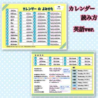 カレンダー 英語 読み方 知育教材 幼児教育 勉強(知育玩具)