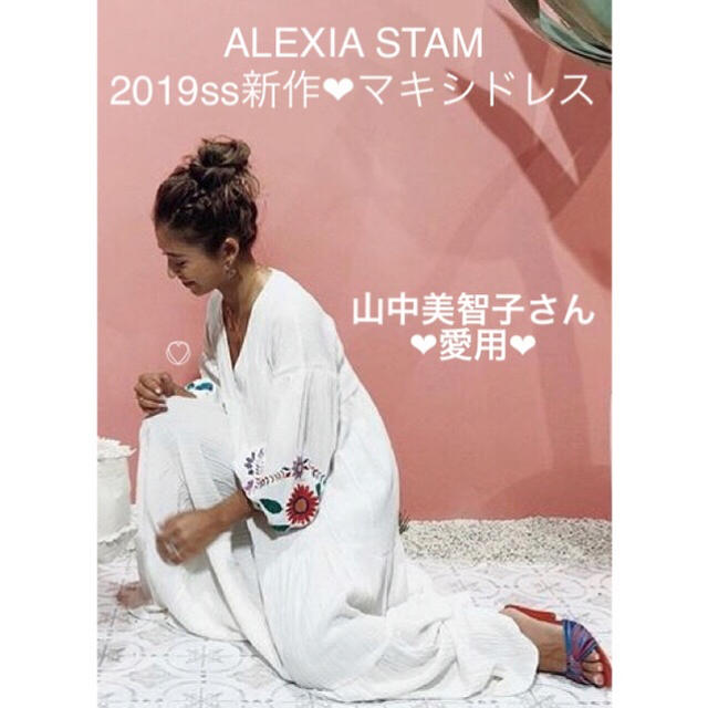ALEXIA STAM(アリシアスタン)のアリシアスタン 新作 マキシ ワンピ 白 Maxi Dress White  レディースのワンピース(ロングワンピース/マキシワンピース)の商品写真