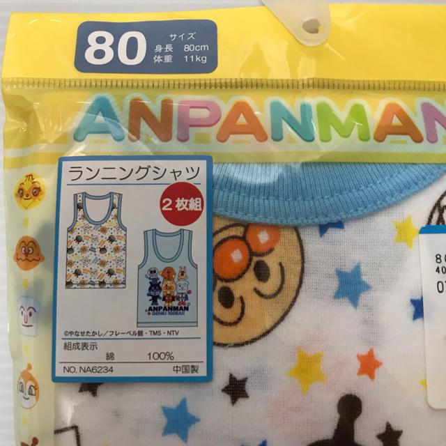 アンパンマン(アンパンマン)の新品未開封☆ 西松屋 アンパンマン ランニング 2枚組×2セット(80cm) キッズ/ベビー/マタニティのベビー服(~85cm)(肌着/下着)の商品写真