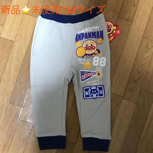 アンパンマン  パンツ 90 キッズ/ベビー/マタニティのキッズ服 男の子用(90cm~)(パンツ/スパッツ)の商品写真
