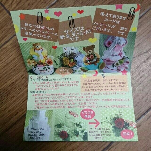 おむつケーキ   メリーズパンパース キッズ/ベビー/マタニティのおむつ/トイレ用品(ベビー紙おむつ)の商品写真