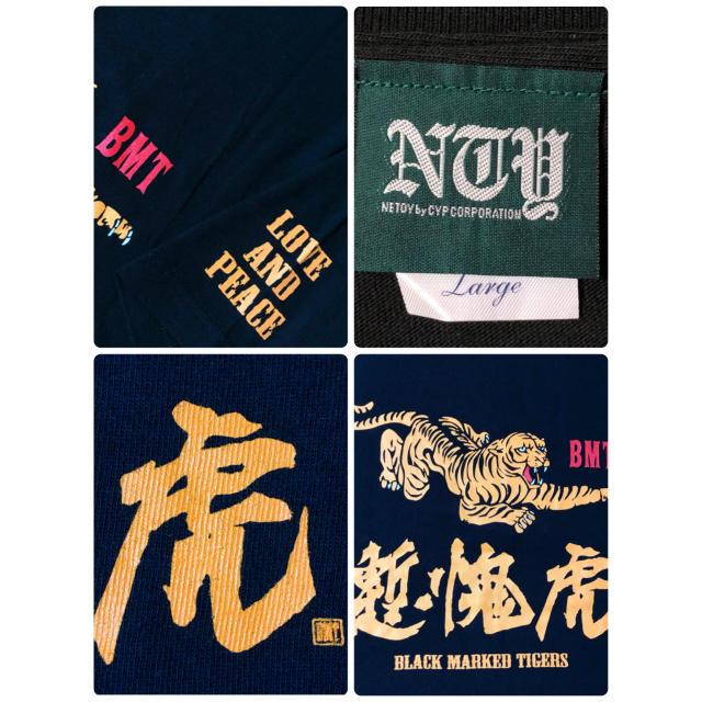 NETOY by CYPCORPORATION 虎 プリント Tシャツ メンズのトップス(Tシャツ/カットソー(半袖/袖なし))の商品写真