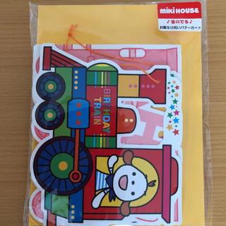 ミキハウス(mikihouse)のミキハウス 誕生日 カード(カード/レター/ラッピング)